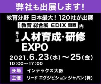 人材育成・研修EXPOにキューズフルグループも出展します!