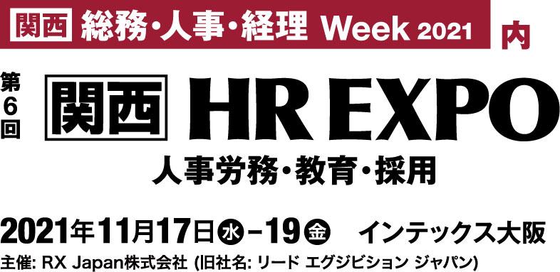 第6回[関西]HR EXPO 人事労務・教育・採用にキューズフルグループも出展します!