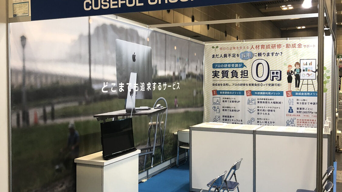 ◆EXPO開催直前!現場から「キューズフルの今」をお届け!